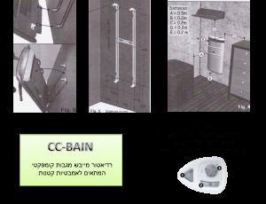 CC BAIN